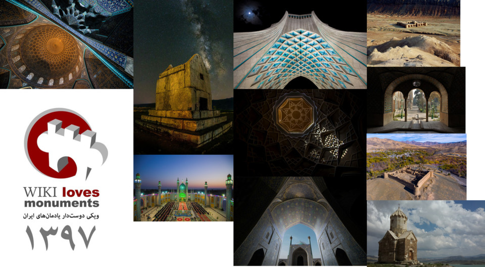 Winners of Wiki Loves Monuments 2017 in Iran