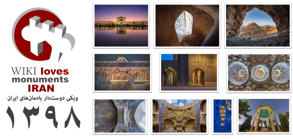 Winners of Wiki Loves Monuments 2019 in Iran